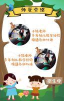 幼儿园/补习培训班/托管班/辅导班/高端/私立~招生啦