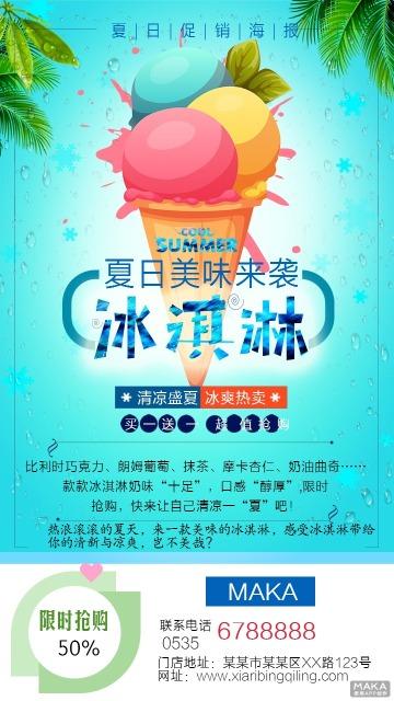 创意冰淇淋海报 新店的开业活动宣传