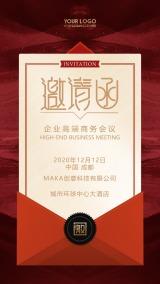 大红高端大气活动展会酒会晚会开业发布会邀请函海报模板