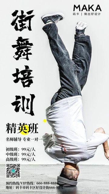 白色扁平街舞培训招生宣传海报