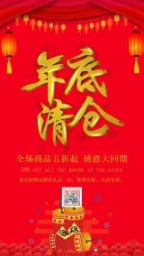 怀旧中国风年底清仓 店铺年底促销活动宣传