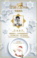 圣诞节活动邀请/派对狂欢/圣诞祝福