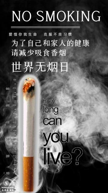 黑色世界无烟日公益宣传海报