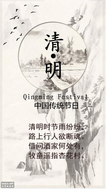 清明节海报 清明朋友圈海报 清明节传统节日海报