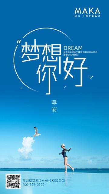 蓝色简约清新唯美早安梦想励志日签心情问候企业宣传海报