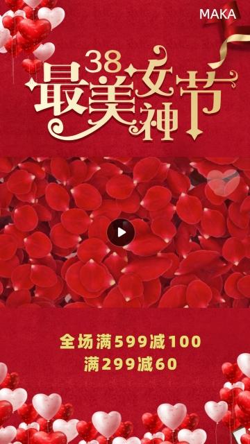 红色温馨女神节促销视频模板