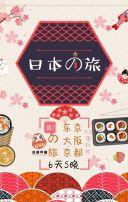 日本旅游H5预定广告