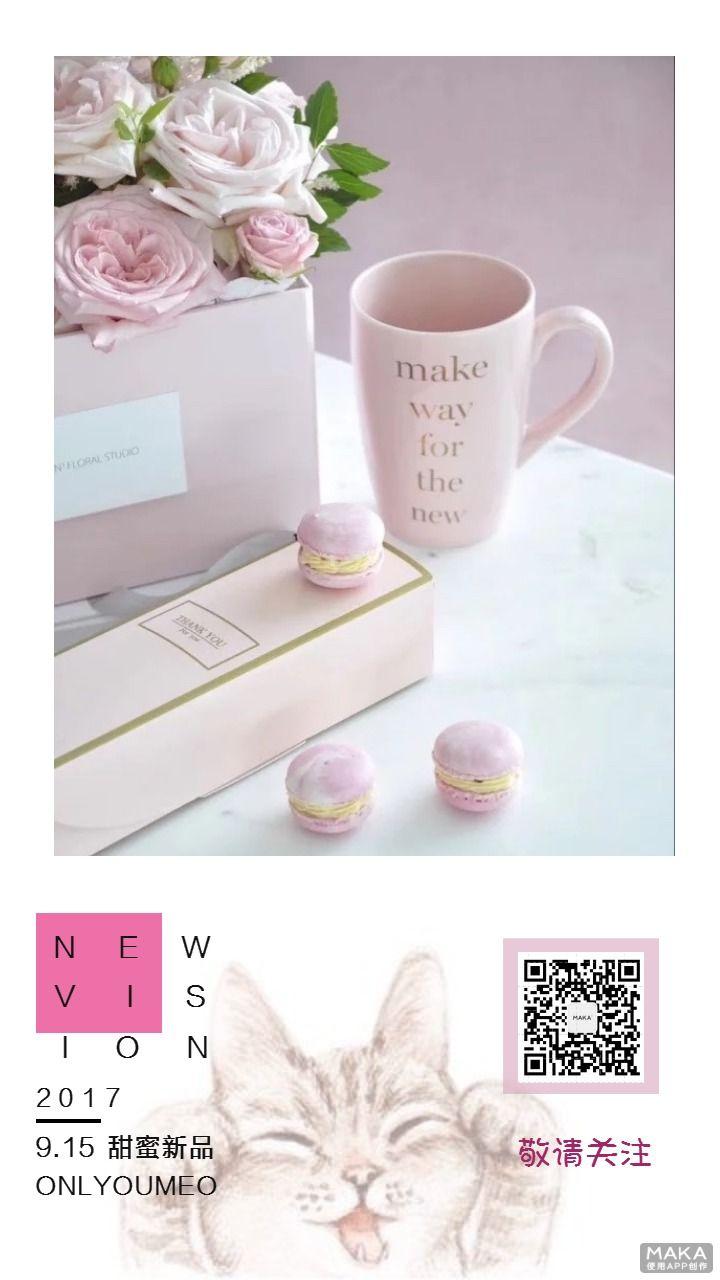 甜品店新品甜蜜上新海报
