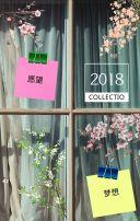 2018梦想情人节计划H5