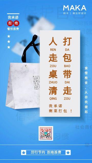 蓝色通用拒绝餐饮浪费承诺光盘行动公益宣传海报