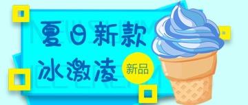 手绘风夏日新款冰激凌公众号首图
