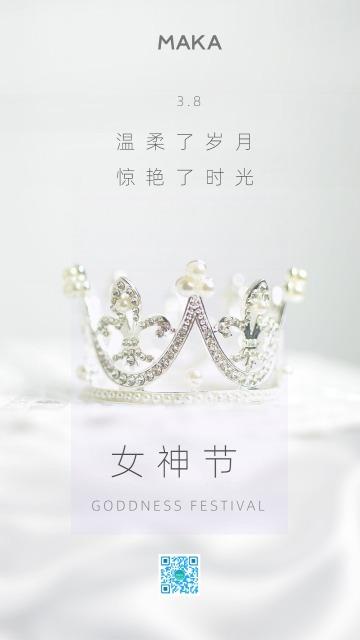 三八妇女节女神节女王节女生节王冠珠宝高端简约房地产