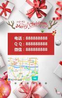 圣诞节日庆祝促销电商微商