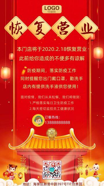 中国风餐饮美食门店疫情后年后恢复营业通知海报