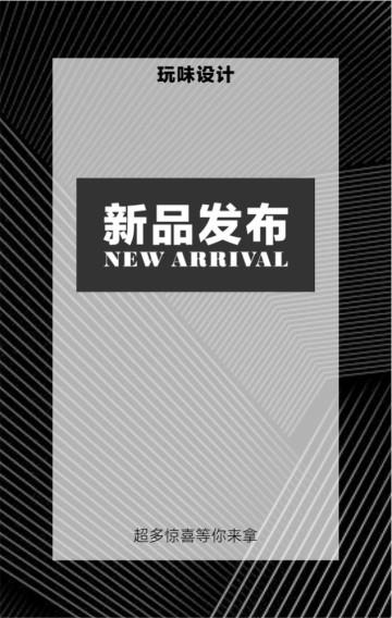 黑色简约大气新品发布