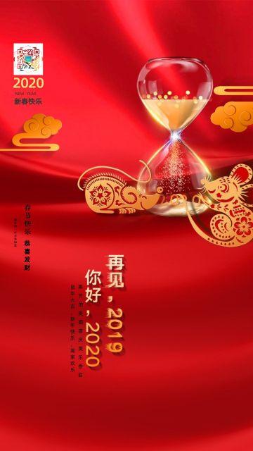 简约红色喜庆新年海报模板