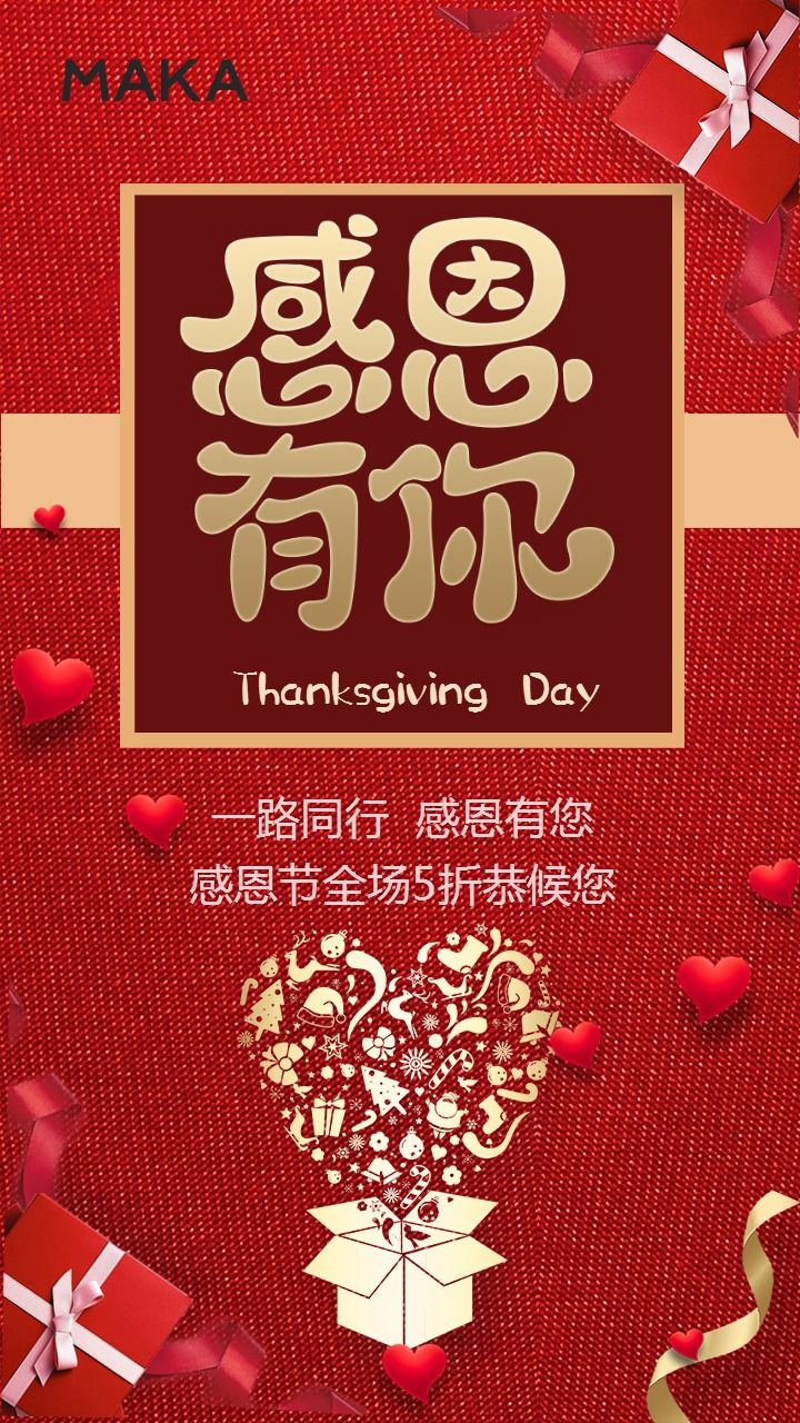 感恩节/感恩节海报/感恩节温馨祝福贺卡/感恩有你/企业/个人通用