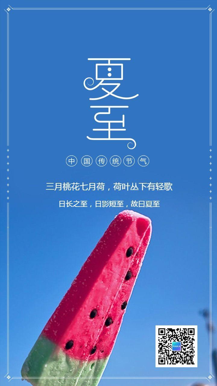 二十四节气之夏至节气日签手机海报