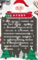 圣诞节 圣诞 圣诞节邀请函 幼儿园 圣诞节派对邀请函