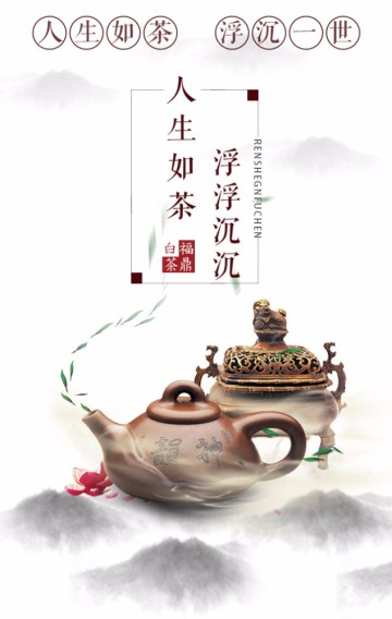新茶上市/茶叶/古典中国风/古风/品茗/喝茶