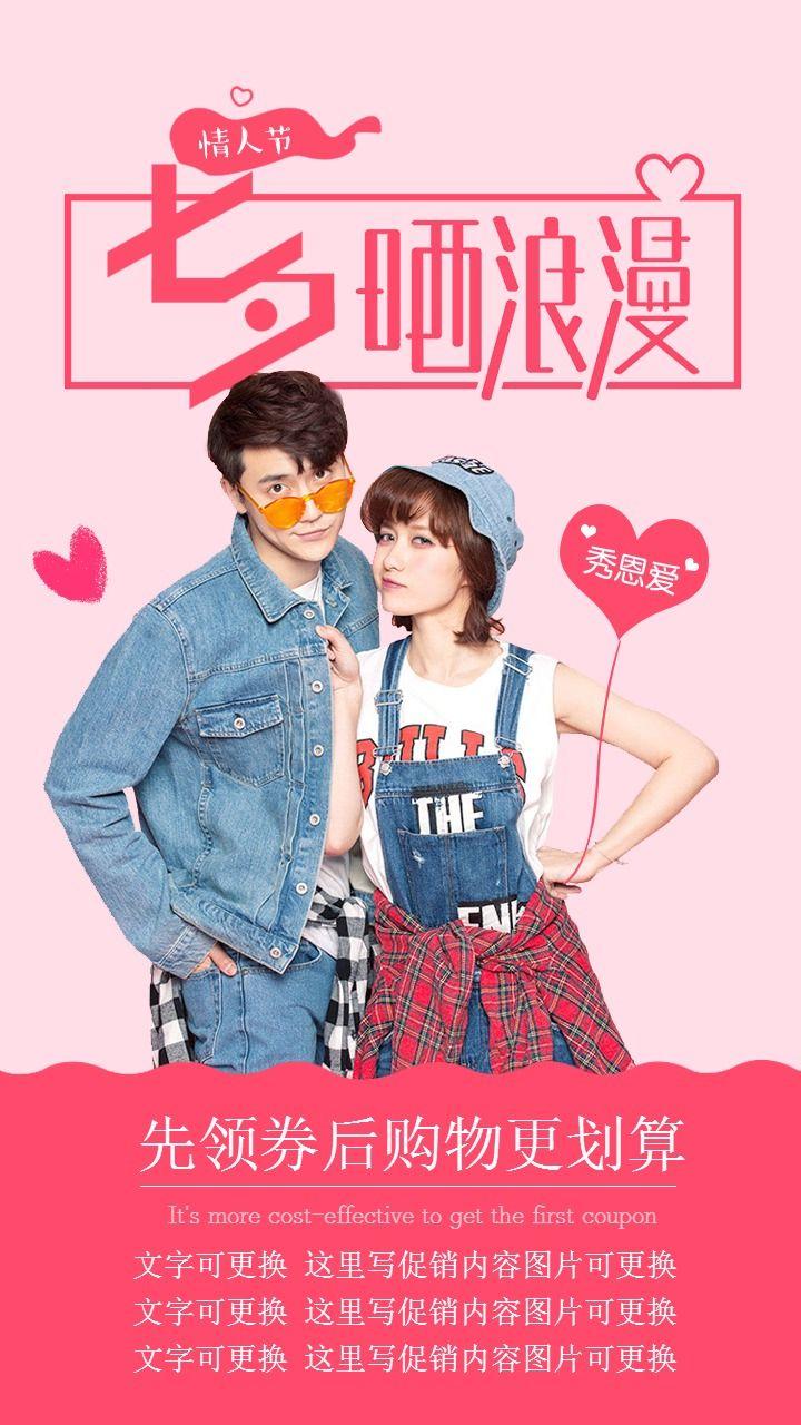 七夕情人节促销海报 七夕秀恩爱