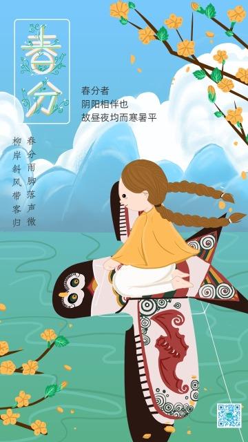 坐在纸鸢上飞翔的小女孩小清新插画风春分海报