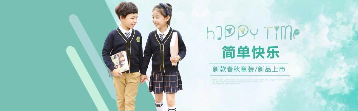 时尚童装电商banner