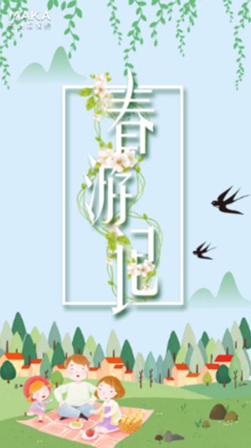 春游记旅行社推广宣传促销企业个人通用旅游优惠