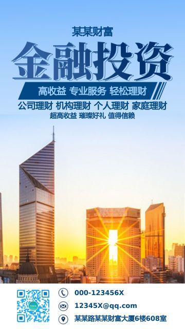 金融理财投资简约宣传海报