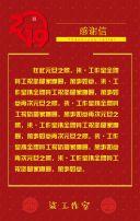 2019元旦新年春节祝福、紅色喜庆恭贺元旦贺卡