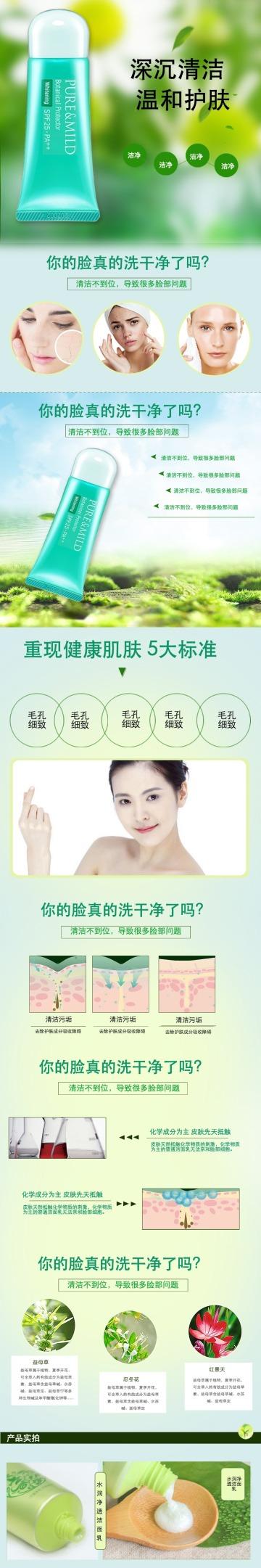 清新简约美妆洁面乳电商详情图