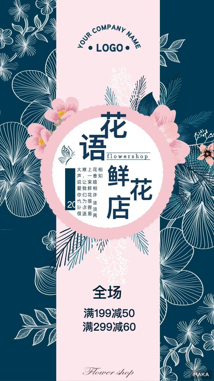 蓝色优雅清新植物唯美浪漫花店开业促销宣传海报