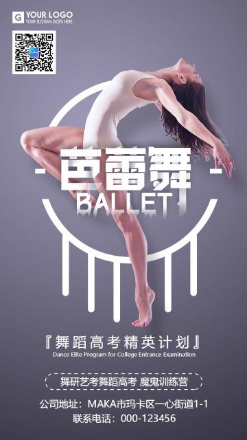 简约灰色芭蕾街舞社培训班兴趣班宣传手机海报