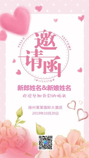 粉色唯美简约婚礼婚宴结婚请柬海报