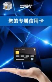 蓝色简约银行信用卡营销