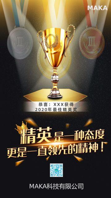 保险行业精英包装精英嘉奖手机海报模板