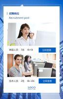 蓝色简约大气商务企业公司招聘岗位发布社会招聘H5