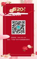 粉色浪漫520情人节促销活动花店翻页H5