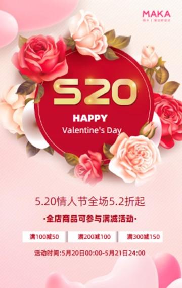 红色温馨520商家促销活动H5模板