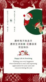 圣诞节、元旦祝福卡片