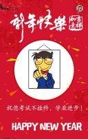 春节新年表情包趣味拜年贺卡个人/企业