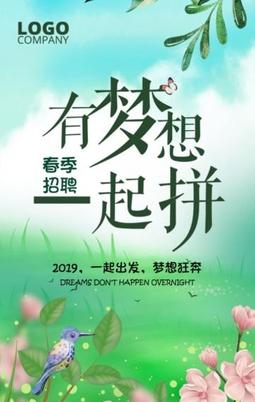 简约小清新春季招聘企业公司招聘