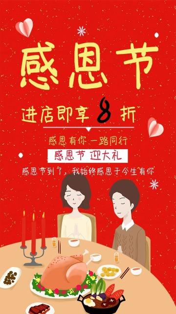 喜庆红色店铺感恩节促销活动