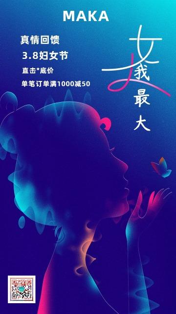 蓝色时尚38女神节女人节女生节妇女节促销海报