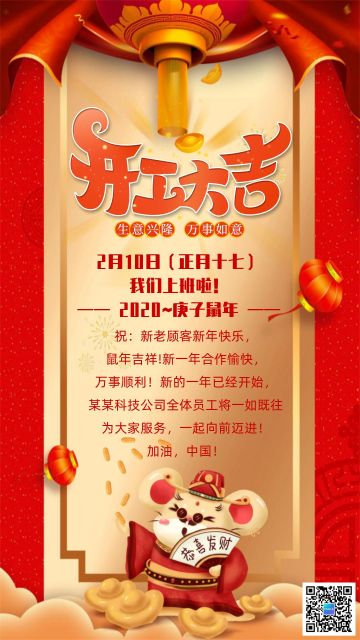 开工大吉开门红企业春节活动宣传海报模板