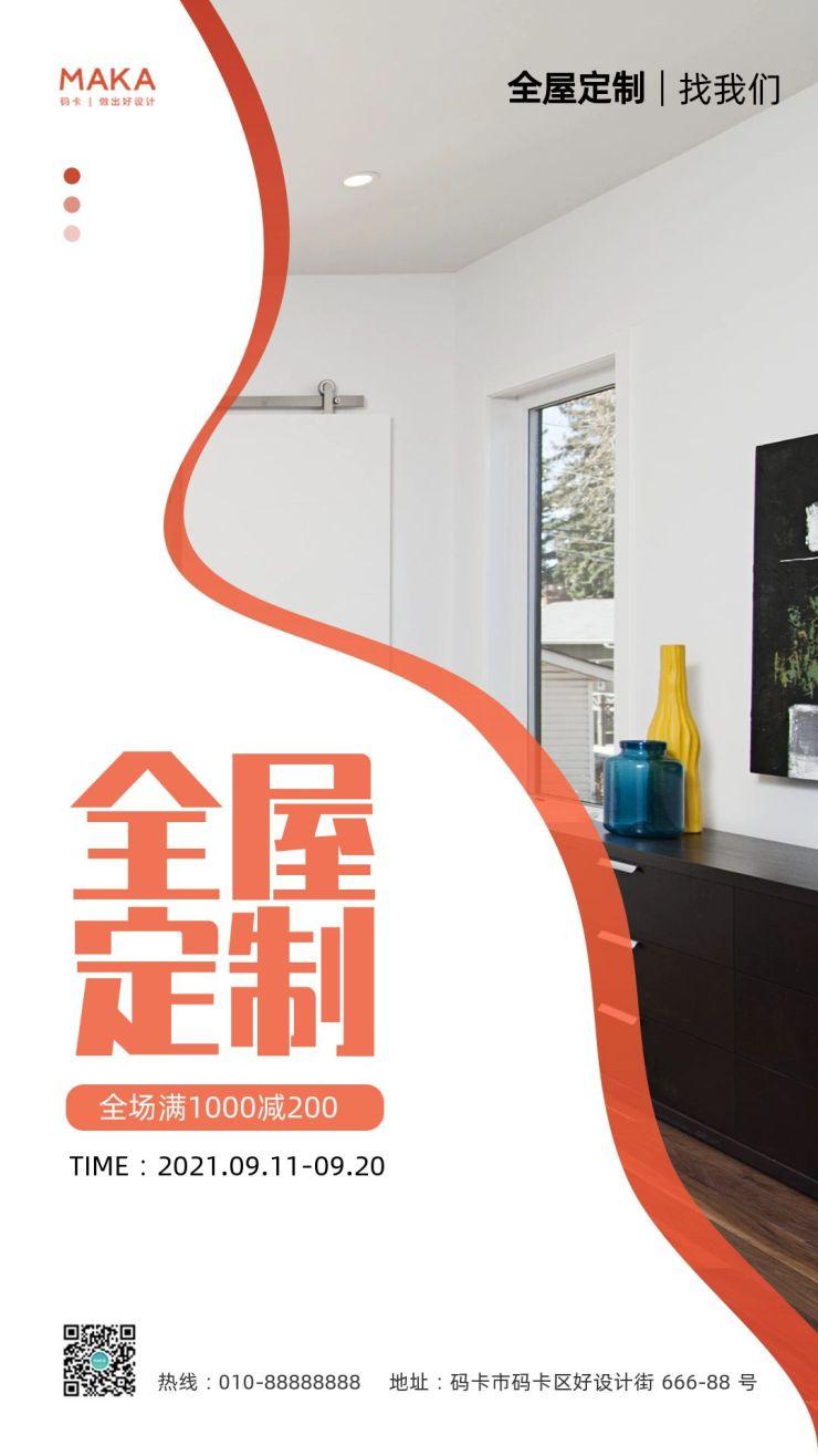 简约全屋定制家居装饰促销活动海报