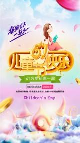 儿童节快乐61艺术字体儿童节海报