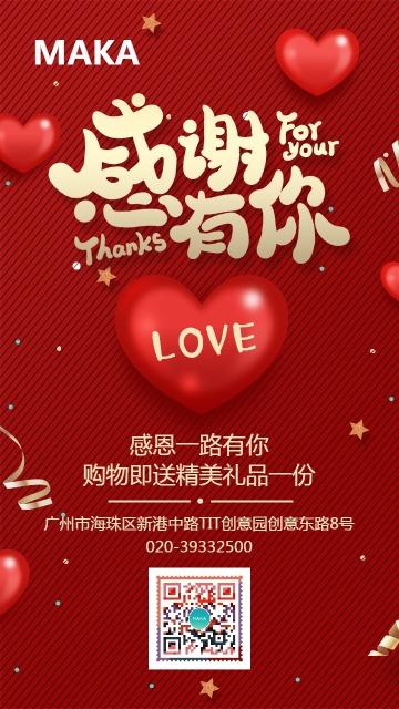情人节温馨唯美浪漫店铺活动宣传促销海报