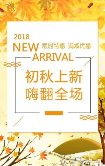 金黄色枫叶秋季女装上市促销宣传模板/时尚女装新品