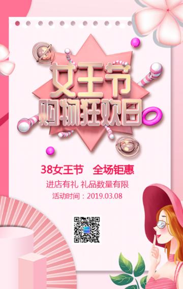 三八妇女节浪漫风女性行业美容商超促销宣传H5